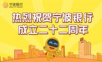 宁波银行22周年庆,这波福利别错过,玩游戏赢iPad Air!