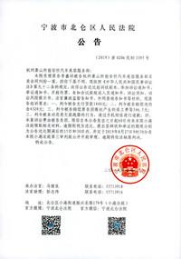 杭州萧山所前安忻汽车美容服务部应诉材料送达公告