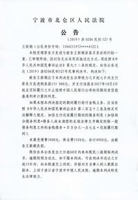 王新娟民事判决书送达公告
