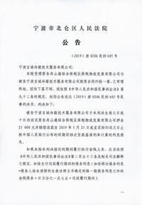 宁波言诚冷箱技术服务有限公司民事判决书送达公告