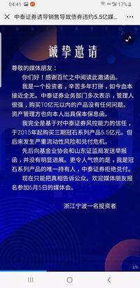 宁波神秘投资人5.5亿元血本无归?!