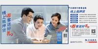 提升普惠服务  助力小微企业——交通银行推出线上产品