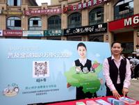 """招商银行宁波分行开展""""金融知识万里行""""宣传活动"""