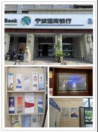 征信赋能 普惠小微丨宁波通商银行多渠道开展征信主题宣传活动