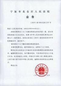 陈波民事裁定书送达公告