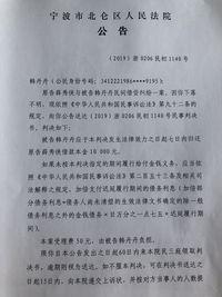 韩丹丹民事判决书送达公告