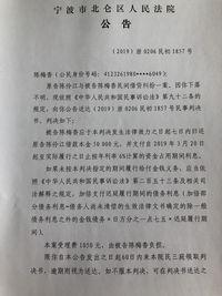 陈梅香民事判决书送达公告