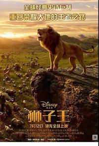 """《狮子王》真狮版今日上映:王者归来,""""狮""""放魅力!"""