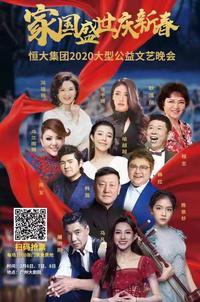超明星阵容震撼来袭  恒大新春晚会免费派3000张门票