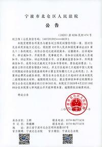 刘卫伟应诉材料送达公告
