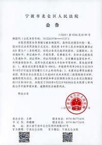 韩国利应诉材料送达公告