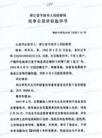 公益诉讼起诉人浙江省宁波市人民检察院与被告郑军杰侵害消费者权益公益诉讼一案