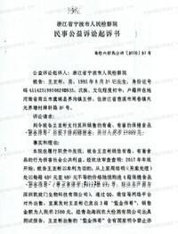 公益诉讼起诉人浙江省宁波市人民检察院与被告王亚彬侵害消费者权益公益诉讼一案
