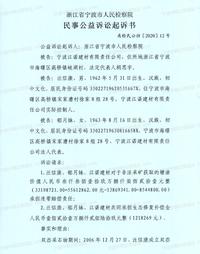 公益诉讼起诉人宁波市人民检察院与被告宁波江诺建材有限责任公司、汪信康、郁月妹破坏生态公益诉讼一案。